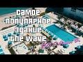 Осмотр квартиры в The Wave 2501 S Ocean Dr Hollywood Beach | Miami Real Estate