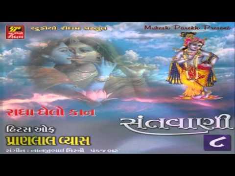 Pranlal Vyas | Haathi Ghoda Palki Jai Kanaiya Lalki | Santvani 8 | Part 1