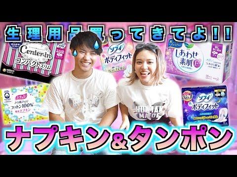 【女の子の日】生理用ナプキンを彼氏に買ってきてとお願いしたら、ちゃんと買えるの??