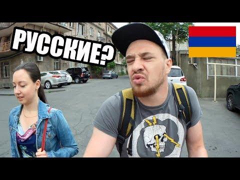 Армения 2018 - КАК ОТНОСЯТСЯ К РУССКИМ? Ищем еду в Ереван Армения