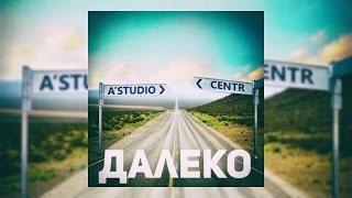 Centr Ft. A'Studio - Далеко
