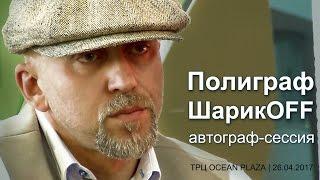 Полиграф ШарикOFF. Автограф-сессия. Киев, ТРЦ Ocean Plaza, 25.04.2017.
