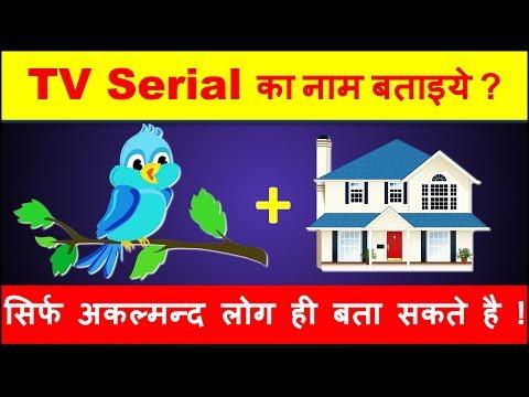 Emoji paheliyan in hindi with answer|पहेलियाँ उत्तर