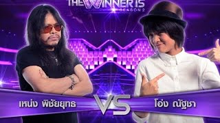 The Winner Is TH - Round 1 - เหน่ง - Sweet Child O