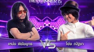 The Winner Is TH - Round 1 - เหน่ง - Sweet Child O