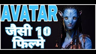 Movies list like avatar