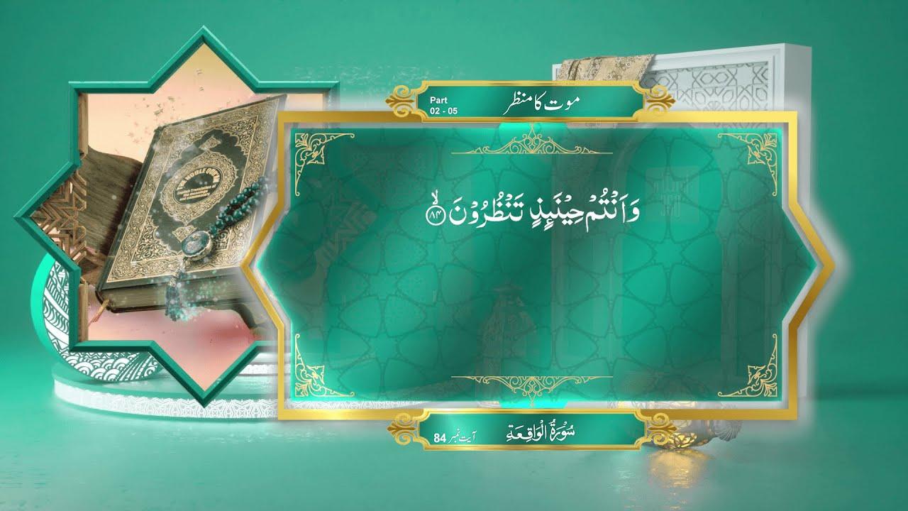 [Video Quran] Surah Al-Waqi'ah(56-84)