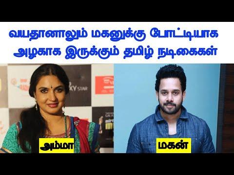 வயதானாலும் மகனுக்கு போட்டியாக அழகாக இருக்கும் தமிழ் நடிகைகள் | Cinerockz