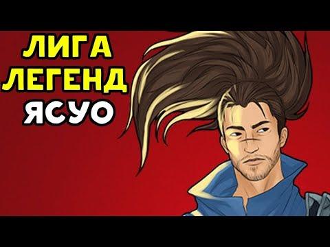 видео: ВОЗВРАЩЕНИЕ ЯСУО