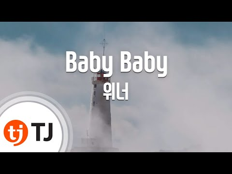 [TJ노래방] Baby Baby - 위너(WINNER) / TJ Karaoke
