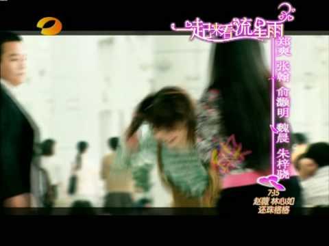 Meteor Shower MV3 - Xu Fei 许飞 - Wo Yao De Fei Xiang 我要的飞翔