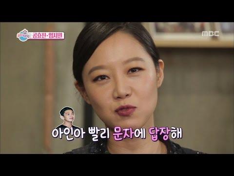 [Section TV] 섹션 TV - Kong Hyo-jin make public ideal type 20161120