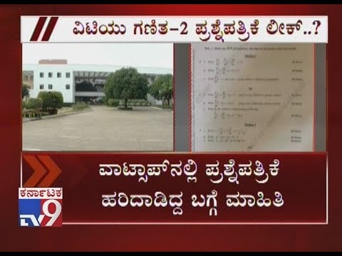 VTU Mathematics-2 Paper Allegedly Leaks Before Exams in Bengaluru &  Chikkamagalur