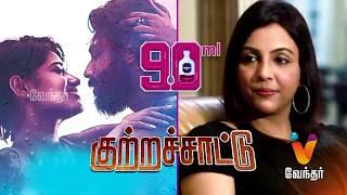 90ml படத்தல Oviya Vera level - Director Anitha Open Talk - Teaser - ல கொஞ்சம் தான் பார்த்தீங்க..!