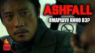 Ashfall (2019) Ямаршуу кино вэ?