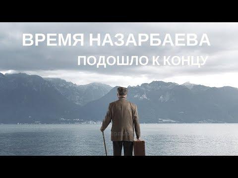 ВРЕМЯ НАЗАРБАЕВА ПОДОШЛО К КОНЦУ / 1612