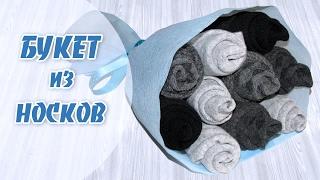 👨 Как сделать букет из носков для мужчины своими руками
