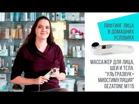 Массажер для лица, шеи и тела Gezatone M115. Beauty-эксперт Анна Серова.
