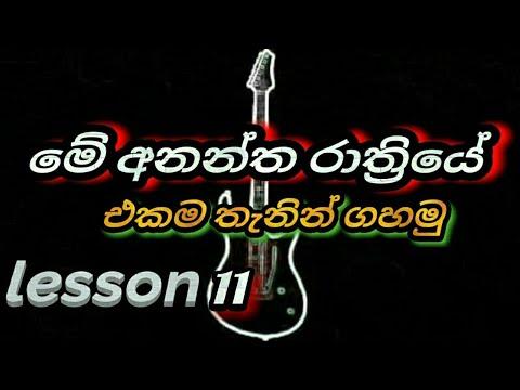Me Anantha Rathriye #guitar Lesson #