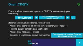 Онлайн-обучение: возможности и реалии | Светлана Калмыкова
