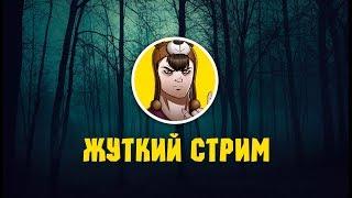 ЖУТКИЙ СТРИМ - Смотрим редкий документальный фильм про ведьм
