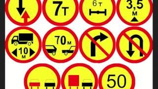 видео Знаки ограничения скорости движения