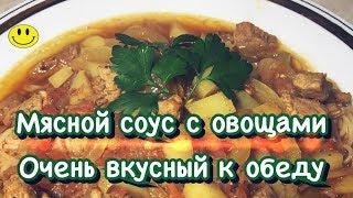 Мясной соус с овощами - хорошо пойдет с гарниром