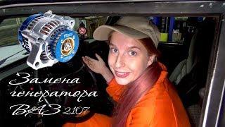 ЗАМЕНА ГЕНЕРАТОРА ВАЗ 2107