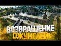РЕЛИЗ КАРТА ДЖУНГЛИ ЗАВТРА!! КИБЕРДЕД В PUBG!! - PLAYERUNKNOWN'S BATTLEGROUNDS