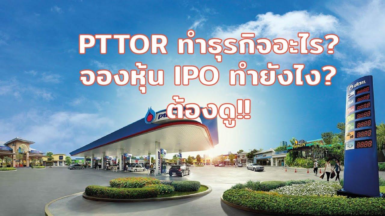 ภาพรวมธุรกิจและวิธีจองหุ้น PTTOR l หุ้นโออาร์ - YouTube