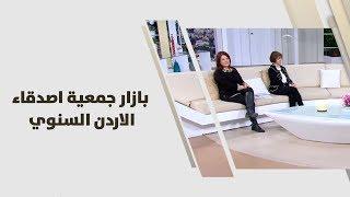 رندة الصيفي الشعلان وريفا حداد شاربين - بازار جمعية اصدقاء الاردن السنوي
