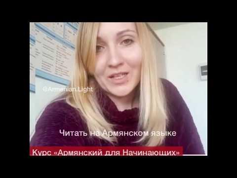 Армянский для Начинающих Armenian.Light