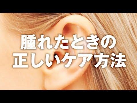軟骨・ピアス 耳たぶが腫れる原因と正しいケア方法DrBen*