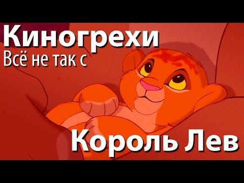 Киногрехи. Всё не так с фильмом Король Лев (русская озвучка НПП)