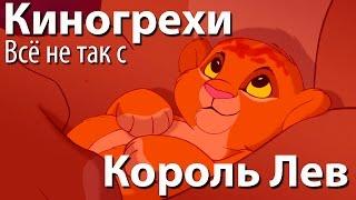 """Киногрехи. Всё не так с фильмом """"Король Лев"""" (русская озвучка НПП)"""