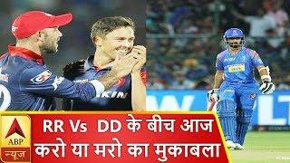 IPL 2018: Rajasthan Royals और Delhi Daredevils के बीच आज करो या मरो का मुकाबला   ABP News Hindi