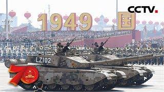 [中华人民共和国成立70周年]坦克方队| CCTV