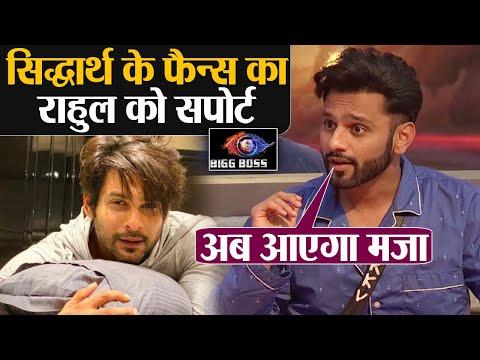 Bigg Boss 14 : Rahul Vaidya के support में Sidharth fans, Rubina को मिलेगा झटका Shudh manoranjan