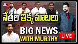 LIVE : BIG News with TV5 Murthy | YCP Leaders on Amaravati Farmers | AP Capital Issue | TV5 News