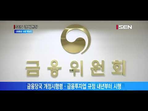 [서울경제TV] 신평사 선정신청제 실시… 신용등급 쇼핑 막는다