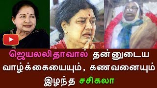 Sasikala Loss his life & Husband, Only Reason Jayalalitha - Natarajan | Sasikala | Jayalalitha