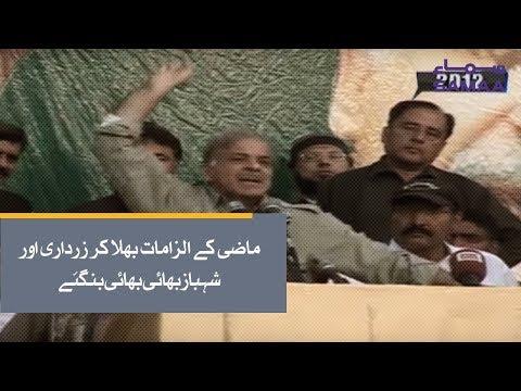 Mazi ke ilzamat Bhula kar Zardari Aur Shehbaz Bhai Bhai Bangaye   SAMAA TV   16 Jan,2019