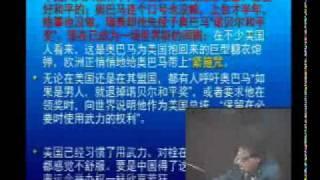 2030-肢解中国-美国的全球战略与中国危机(戴旭,完整版2小时36分)