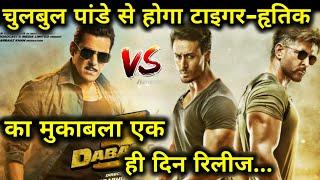 Hritik roshan & Tiger shroff's War movie Salman Khan's Dabangg 3 teaser release at same | War movie