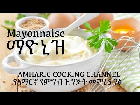 ማዮኒዝ - የአማርኛ የምግብ ዝግጅት መምሪያ ገፅ - Amharic Mayonnaise