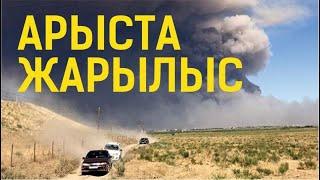 Арыс қаласында жарылыс болды / Город Арысь взрыв