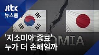 '안 주고 안 받는' 대북정보…한·일 어느 쪽이 더 손해?