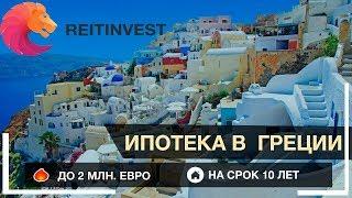 🇬🇷🌞👉Ипотека в Греции для россиян: условия, процентная ставка