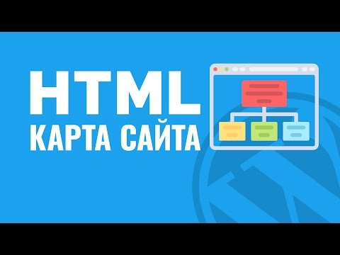 Как сделать HTML карту сайта (для людей) плагином