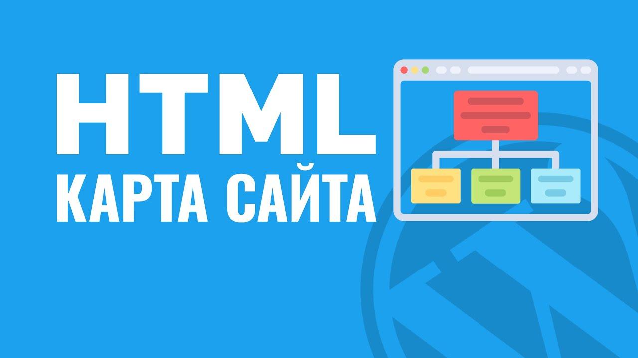 Как сделать HTML карту сайта (для людей) плагином - YouTube